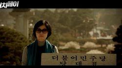 추미애·'민주당 장동건' 등이 출연한 후원회