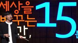 성소수자 강연 비공개로 논란 된 '세바시'가 다시 영상 공개하며 밝힌