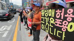 '동성애 반대' 민원폭탄을 해결하는