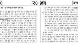 한국은행 직원들이 수능 문제를 보고 멘붕에