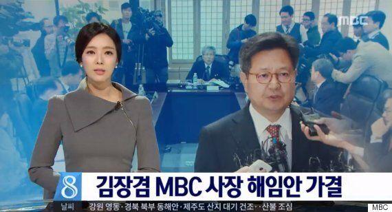 김장겸 MBC 사장 해임에 대한 배현진 앵커의 한