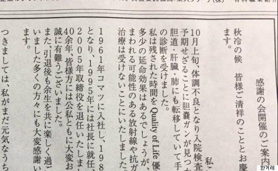 일본 대기업 사장의 생전 장례식...고령화 사회의 '종활'