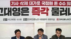 MBC 김장겸 사장 해임 후 KBS 총파업 현