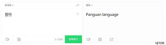 네이버 번역 서비스 '파파고'가 급식체를 배우기