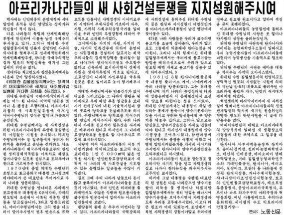 북한이 느닷없이 '김일성 시대 아프리카 지원 역사'를 구구절절 읊은