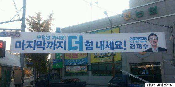 '수능 응원 현수막'의 전재수 의원이 '국회의원 4수' 뒷이야기를