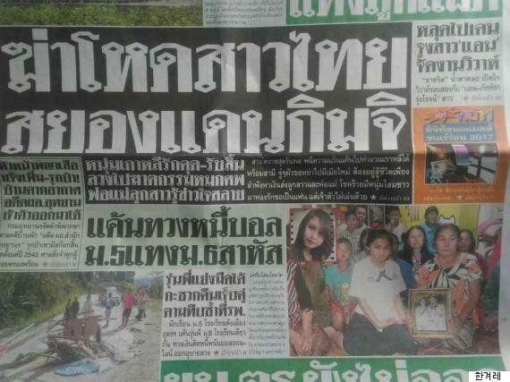 한국 남성에게 무참하게 살해당한 태국 여성의 아버지가 전한
