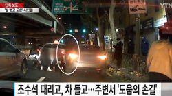 일촉즉발 위기의 교통사고를 시민들이