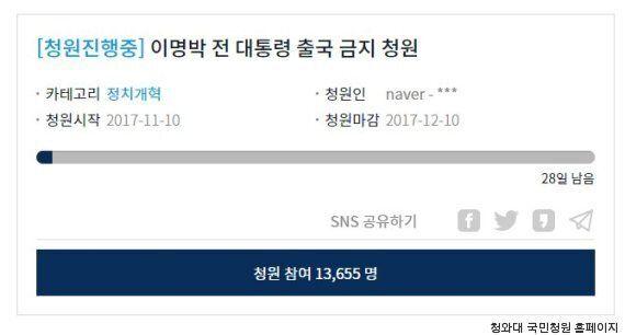 '이명박 출국금지' 청원이 하루 만에 1만3천명 이상의 동의를