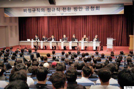 '인천공항 정규직화 토론회'에서 정규직과 비정규직 노조가 서로에게 고함을