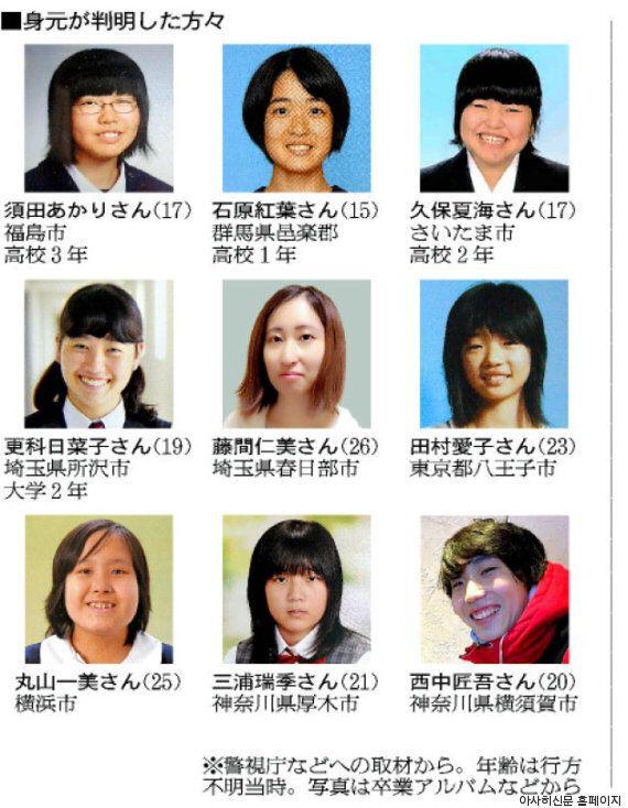 '일본 연쇄 살인' 피해자 9명의 신원이 전원