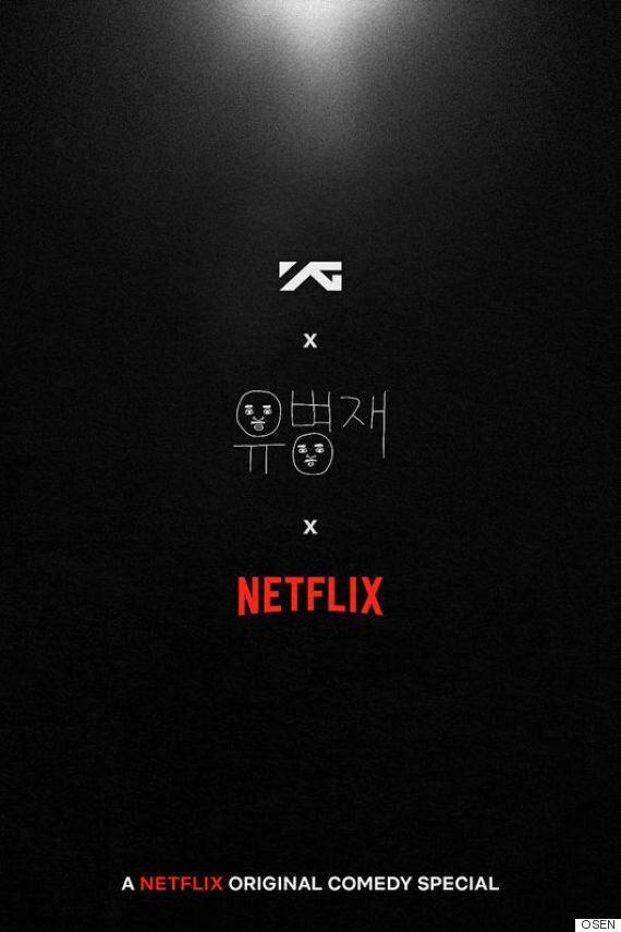 [공식입장] 넷플릭스, YG 유병재 코미디쇼 방송..내년초