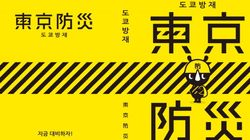 일본 도쿄도 매뉴얼이 권하는 '지진 대응수칙