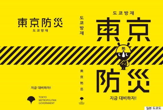 일본 도쿄도가 만든 지진 매뉴얼이 권하는 '지진 대응 수칙