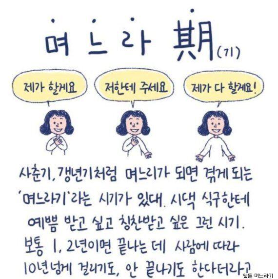 며느리는 예비 시댁에 가서 '김장 40포기'를 한다