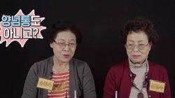 생리컵을 처음 본 한국 할머니들의