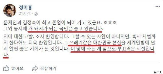 '김정숙 여사 명예훼손 혐의' 정미홍씨가 이 글로 또 고발될 처지에