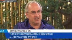 슈틸리케가 꼬집은 '한국 축구의 가장 큰