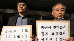 한국당 152명이 오늘 서울 남부지법에 제출한