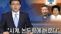 SBS가 '논두렁시계 보도'를