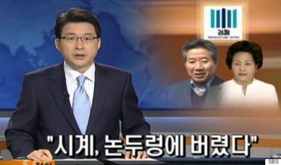 SBS노사 '노무현 논두렁시계 보도' 진상조사