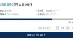 '조두순 출소 반대' 청원 참여 인원, 23만