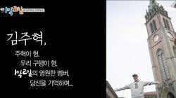 '1박2일' 故 김주혁이 보낸 미공개 영상메시지