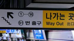 서울역서 폭발물 의심신고가