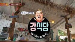 제주도의 강식당이 tvN '강식당'에게 전하는