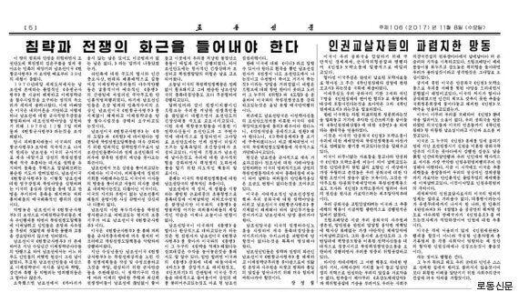 북한은 미국이 지적한 '인권 유린'이 '모략'이라고