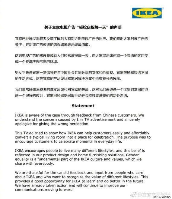 IKEA가 중국에서 성차별적인 TV 광고를 내보내 비판을 받고