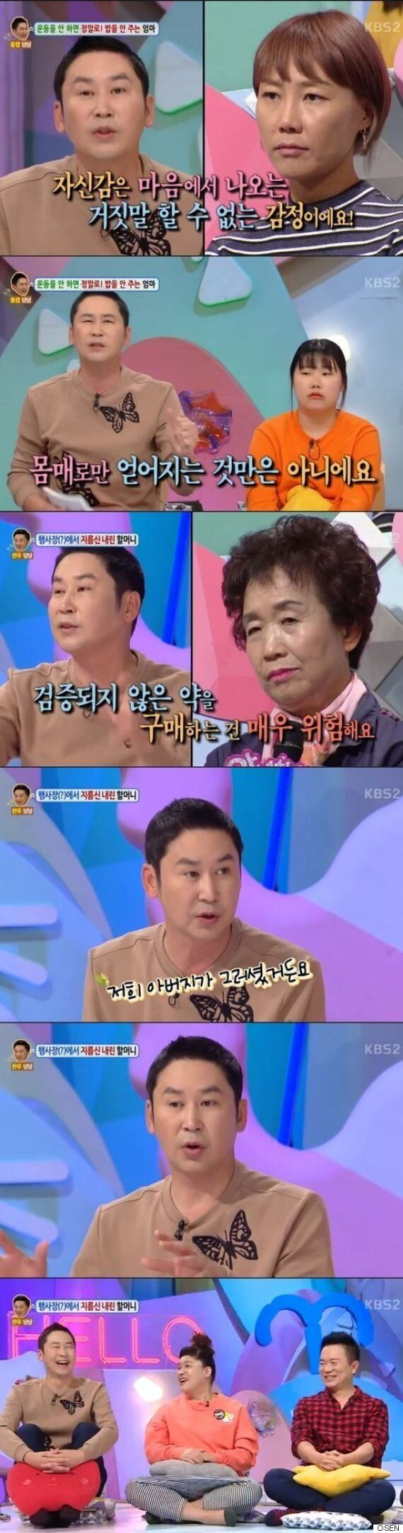 [어저께TV] '안녕' 신동엽, '반박불가' 경험서 나온 사이다