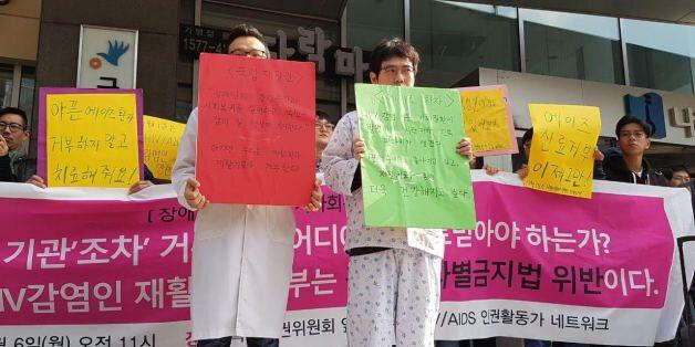인권단체들이 HIV감염인 재활치료를 거부한 국립재활원을
