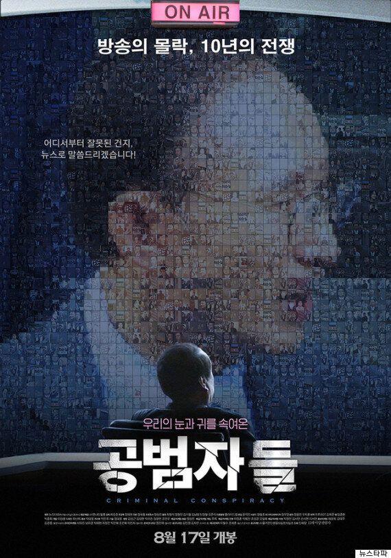 영화 '공범자들' 무료 공개 3일째 조회수 40만