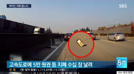 고속도로에서 지폐가 흩날리자 차량들이 일제히
