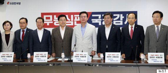 자유한국당이 오늘 '신적폐저지특별위원회' 첫 회의를