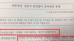 MB의 '총선 지원 리스트'가 공개되자 썰전 게시판에 난리가