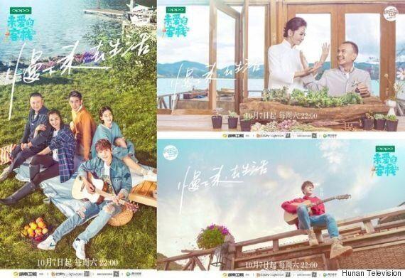 [Oh! 차이나] '효리네' 표절 中예능, 7일 첫방 포스터
