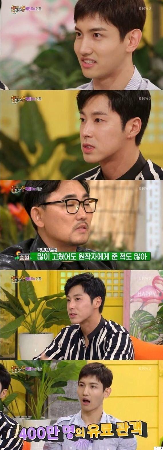 '해투3' 동방신기 유노윤호, 열정 만수르