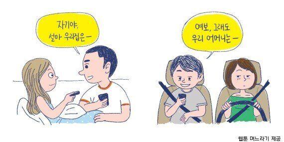 '조금은 다르게' 추석을 보내는 한국 며느리 11명의 이야기 (제보