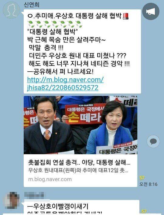 신연희 강남 구청장이 문재인 대통령을 비방한 이유를