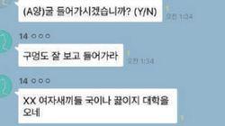 '17학번 김지은'을 위한 대응 매뉴얼이