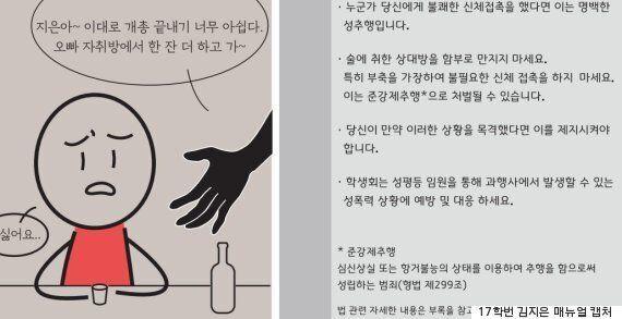 한국의 '17학번 김지은'이 일상에서 겪는 일 + 대응 방법