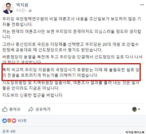 국민의당은 왜 '비밀' 여론조사를 발표했고 박지원은 왜 화가
