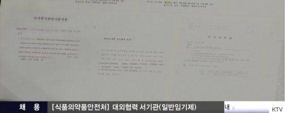 청와대에서 발견된 문건에 따르면, '세월호 7시간'이 아니라 '세월호 7시간