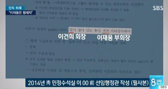 마치 조선 시대를 떠올리게 하는 '이재용 지원 정황' 靑