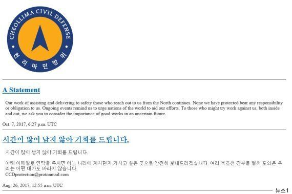 北 김한솔 탈출 지원했다는 '천리마민방위'가 영어로 공개한