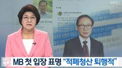 KBS 뉴스에 중년의 여성 앵커가