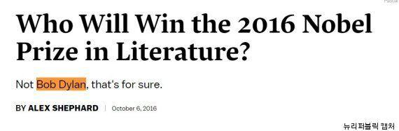 지난해 가장 처참하게 예측에 실패한 기자가 꼽은 '2017 노벨