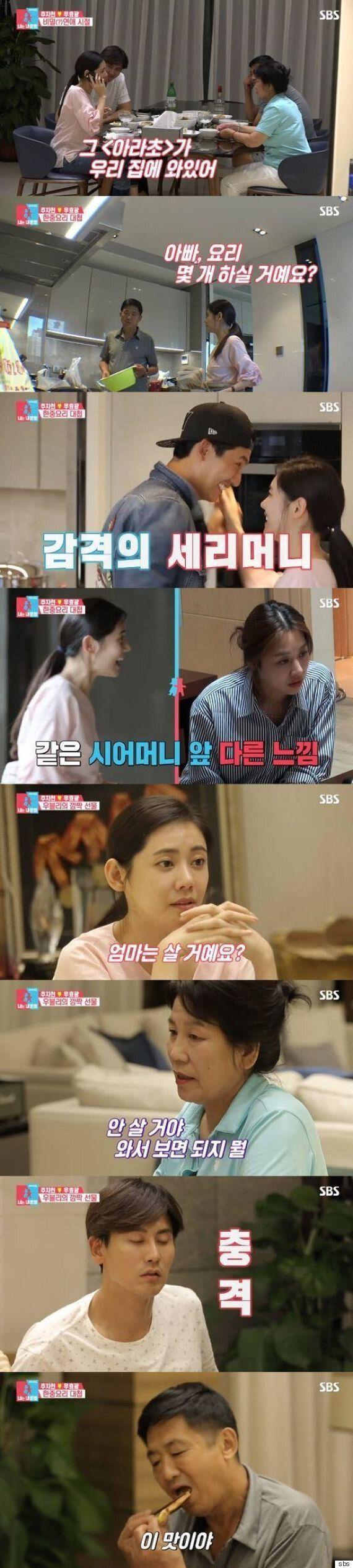 [TV톡톡] '동상2' 추자현, 명절 음식은 시아빠와(ft. 우블리네